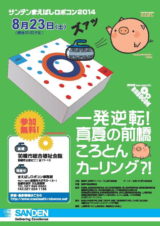 2014ロボコン-page-001
