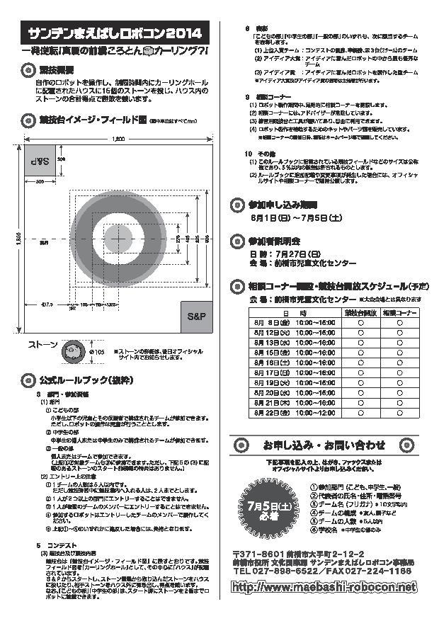 2014ロボコン-page-002