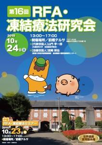 第16回RFA・凍結療法研究会ポスター完成版