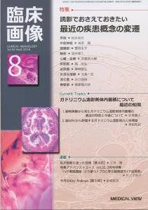 臨床画像Vol.32No.8,2016 - コピー_ページ_1