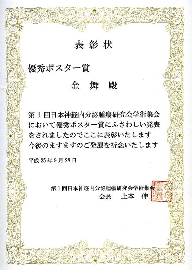 金先生賞状○