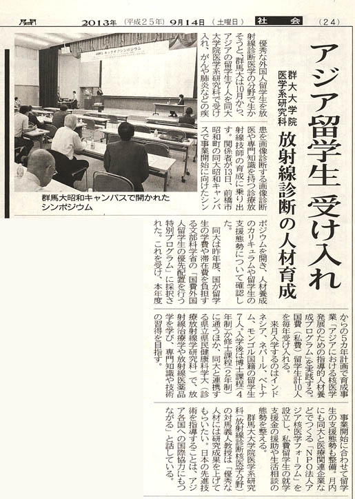 ANMEGシンポジウム上毛新聞記事